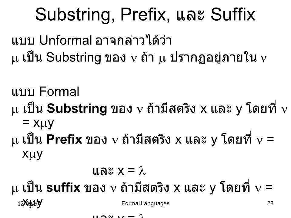 Substring, Prefix, และ Suffix