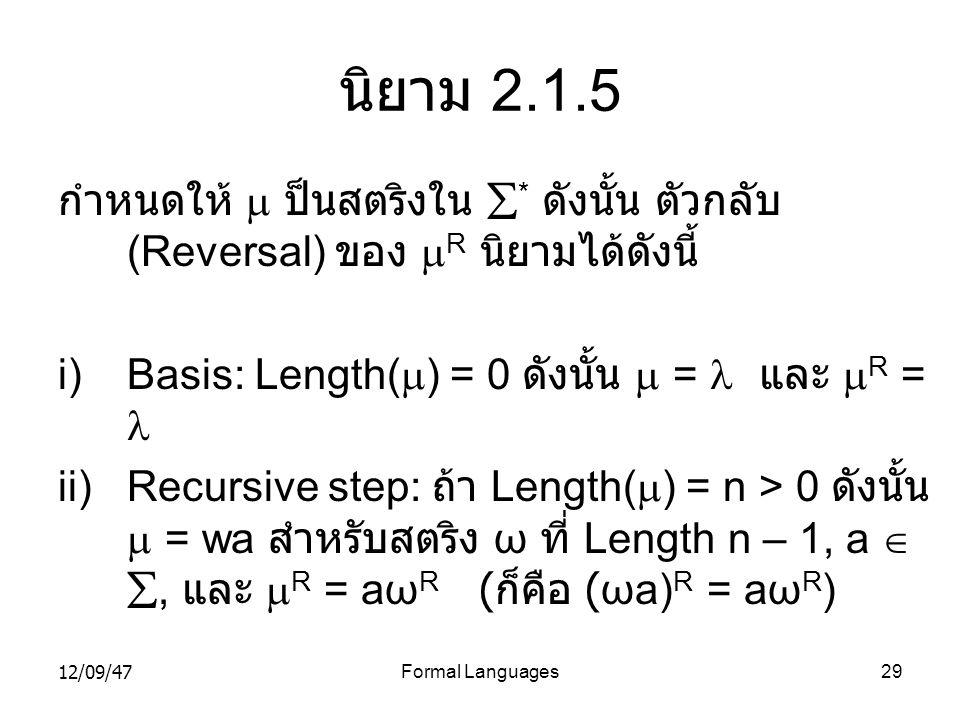 นิยาม 2.1.5 กำหนดให้  ป็นสตริงใน * ดังนั้น ตัวกลับ (Reversal) ของ R นิยามได้ดังนี้ Basis: Length() = 0 ดังนั้น  =  และ R = 