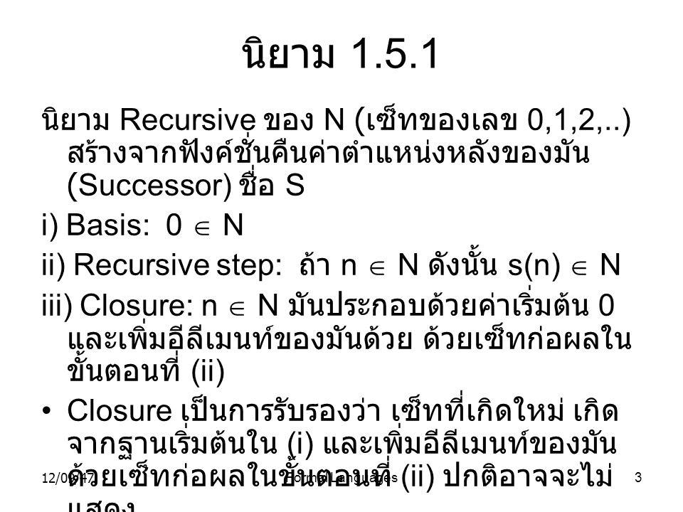 นิยาม 1.5.1 นิยาม Recursive ของ N (เซ็ทของเลข 0,1,2,..) สร้างจากฟังค์ชั่นคืนค่าตำแหน่งหลังของมัน (Successor) ชื่อ S.