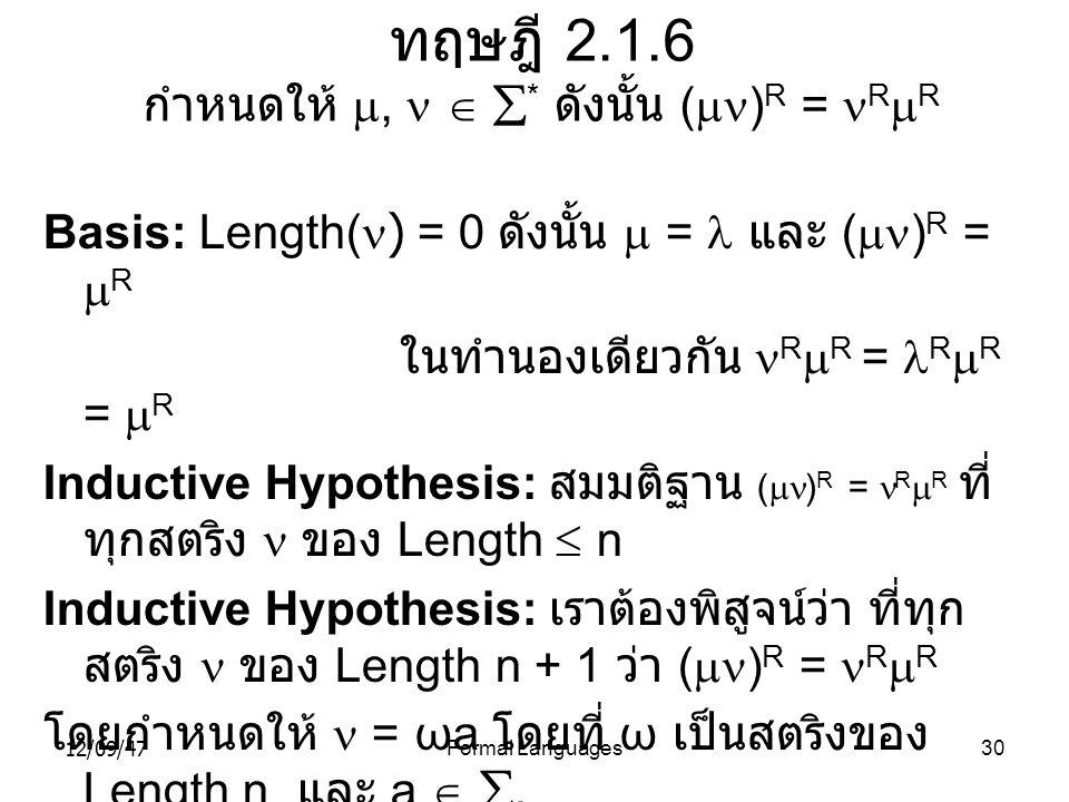 ทฤษฎี 2.1.6 กำหนดให้ ,   * ดังนั้น ()R = RR
