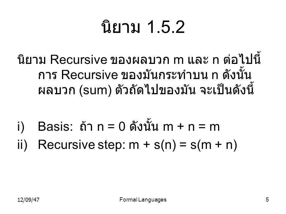นิยาม 1.5.2 นิยาม Recursive ของผลบวก m และ n ต่อไปนี้ การ Recursive ของมันกระทำบน n ดังนั้นผลบวก (sum) ตัวถัดไปของมัน จะเป็นดังนี้