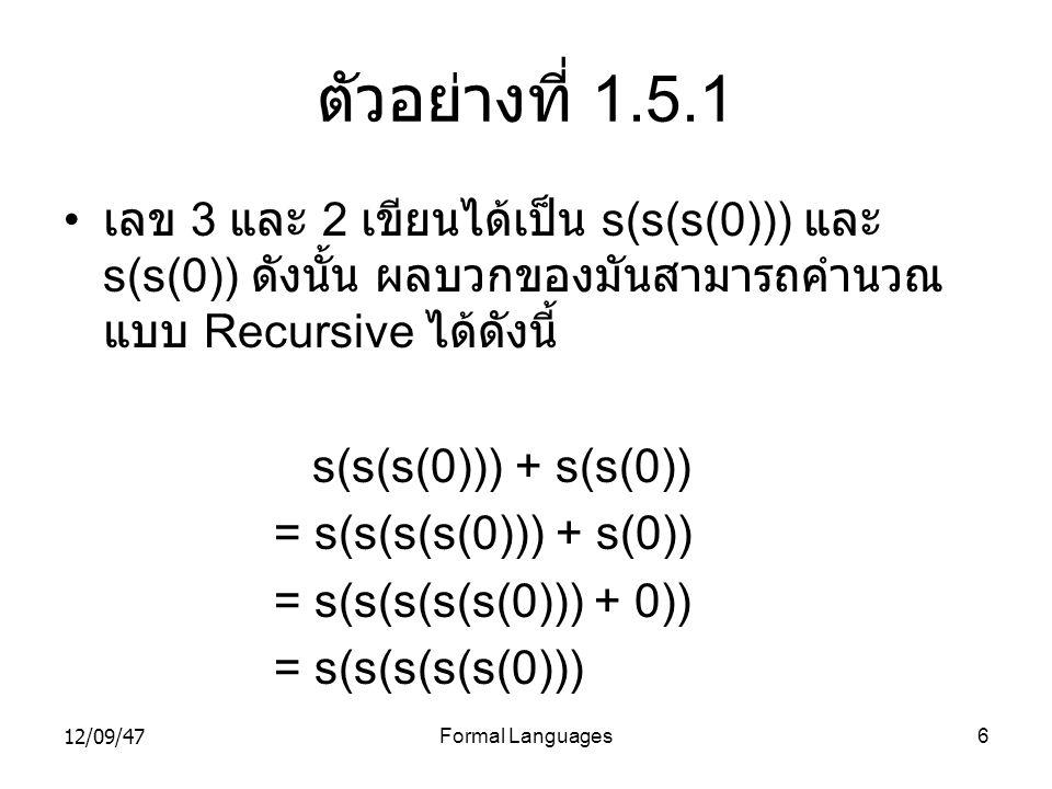 ตัวอย่างที่ 1.5.1 เลข 3 และ 2 เขียนได้เป็น s(s(s(0))) และ s(s(0)) ดังนั้น ผลบวกของมันสามารถคำนวณแบบ Recursive ได้ดังนี้