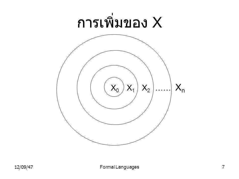 การเพิ่มของ X X0 X1 X2 …… Xn 12/09/47 Formal Languages