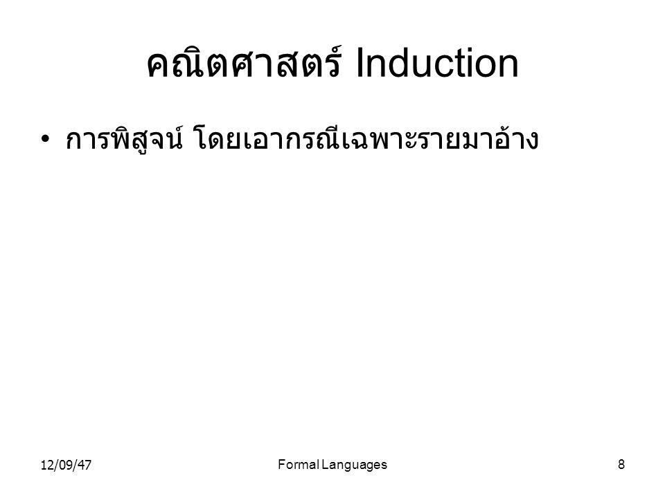 คณิตศาสตร์ Induction การพิสูจน์ โดยเอากรณีเฉพาะรายมาอ้าง 12/09/47