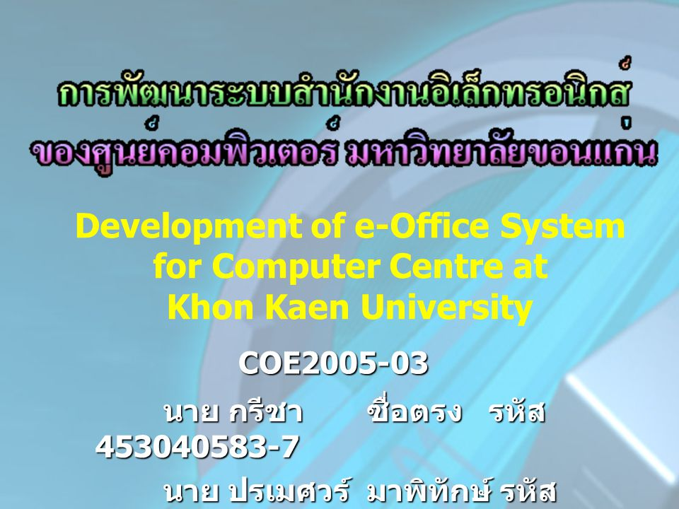 Development of e-Office System for Computer Centre at Khon Kaen University