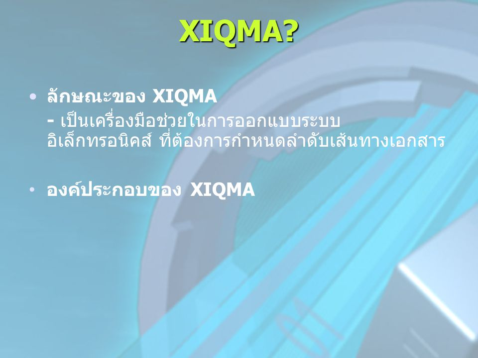 XIQMA ลักษณะของ XIQMA. - เป็นเครื่องมือช่วยในการออกแบบระบบอิเล็กทรอนิคส์ ที่ต้องการกำหนดลำดับเส้นทางเอกสาร.