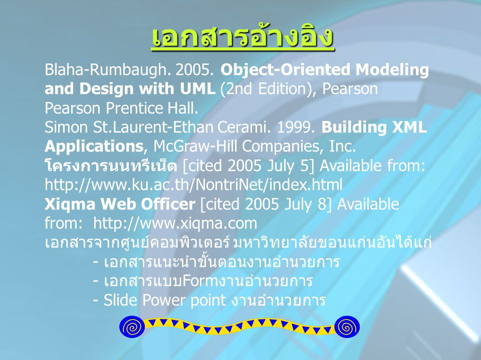 เอกสารอ้างอิง Blaha-Rumbaugh. 2005. Object-Oriented Modeling and Design with UML (2nd Edition), Pearson Pearson Prentice Hall.