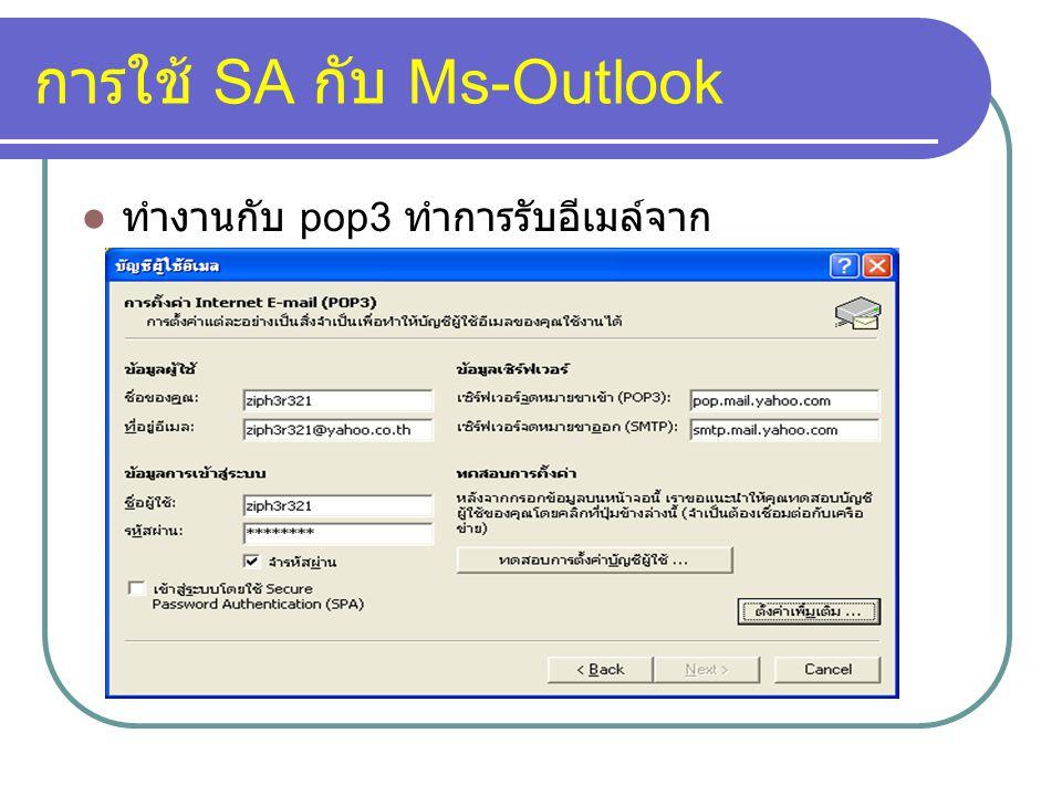การใช้ SA กับ Ms-Outlook