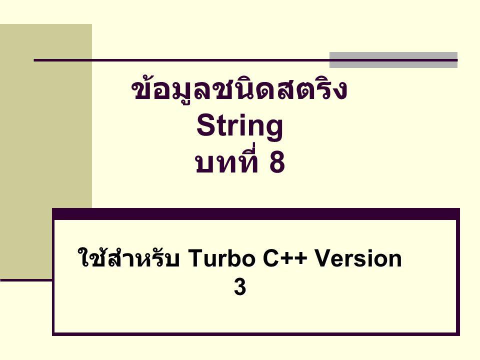 ข้อมูลชนิดสตริง String บทที่ 8
