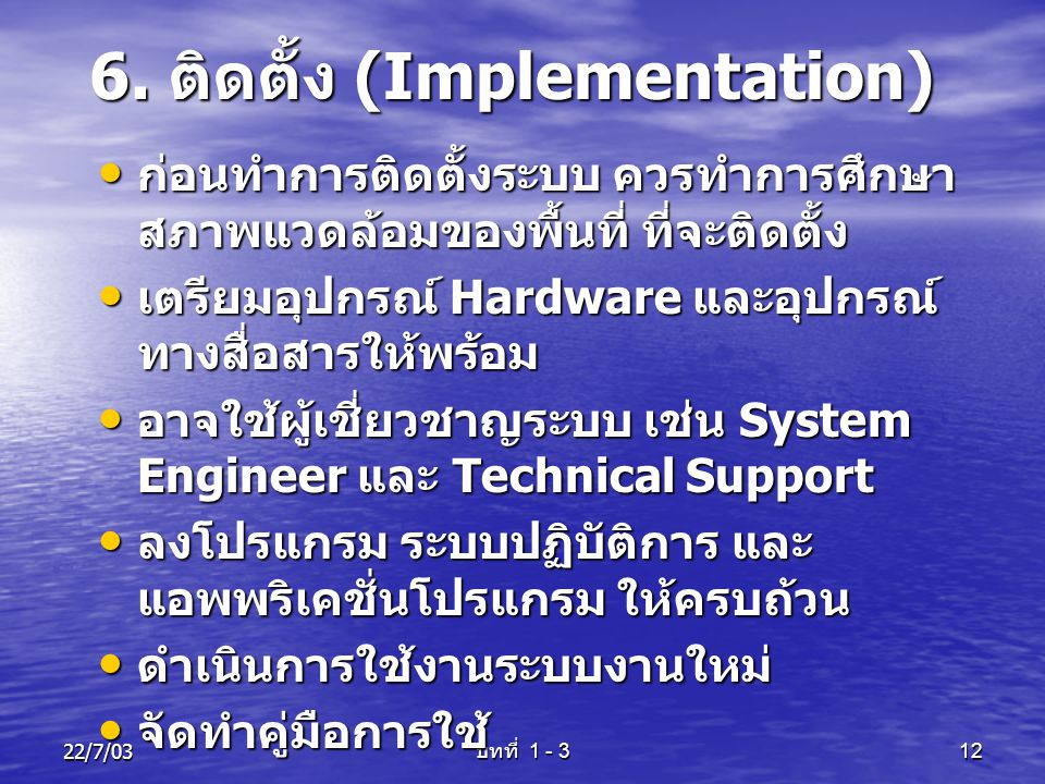 6. ติดตั้ง (Implementation)