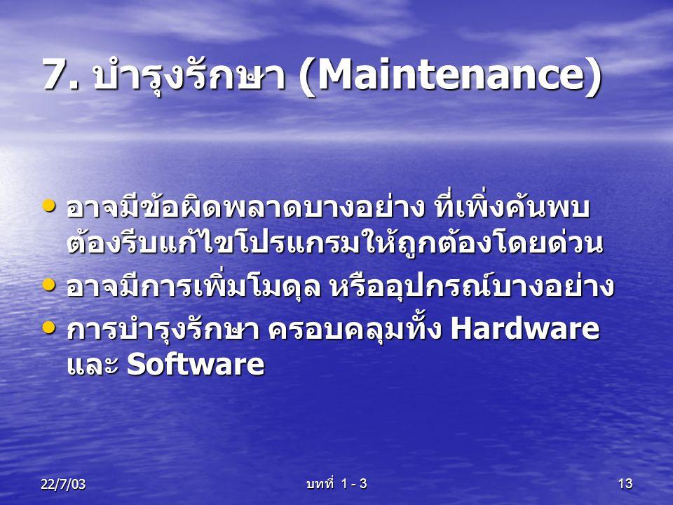 7. บำรุงรักษา (Maintenance)