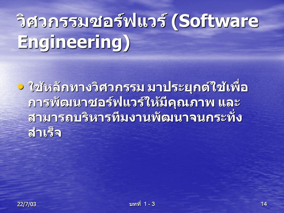 วิศวกรรมซอร์ฟแวร์ (Software Engineering)