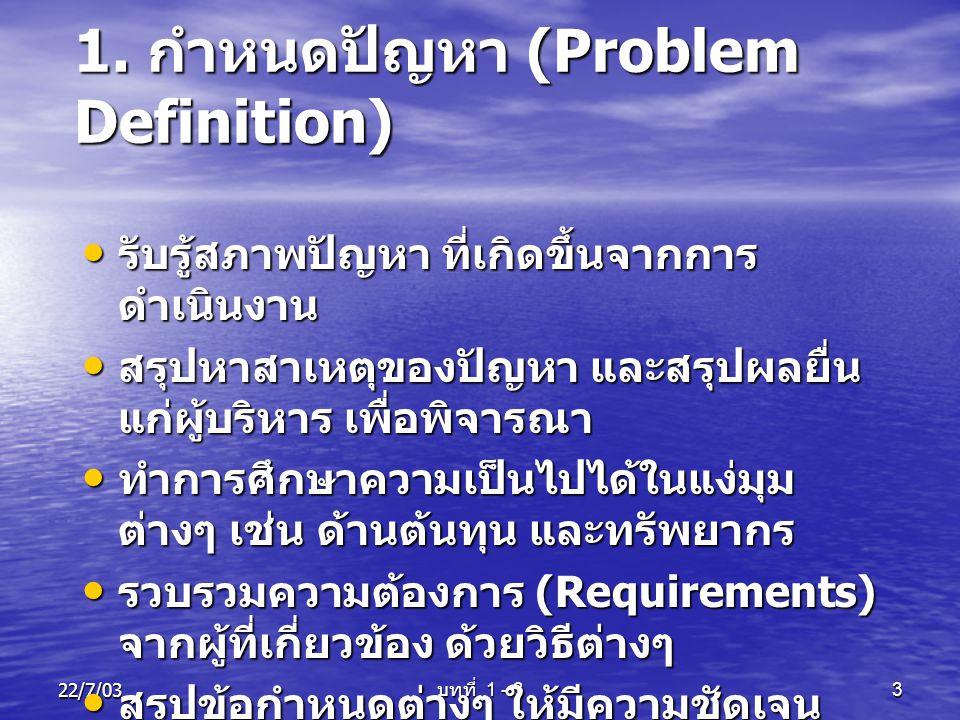 1. กำหนดปัญหา (Problem Definition)