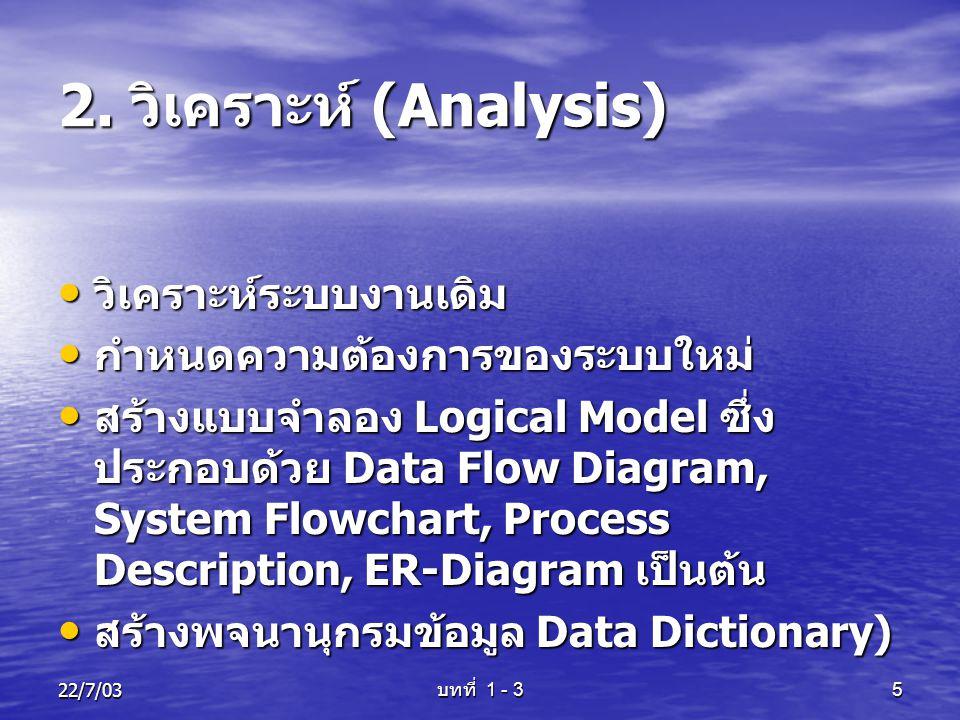 2. วิเคราะห์ (Analysis) วิเคราะห์ระบบงานเดิม