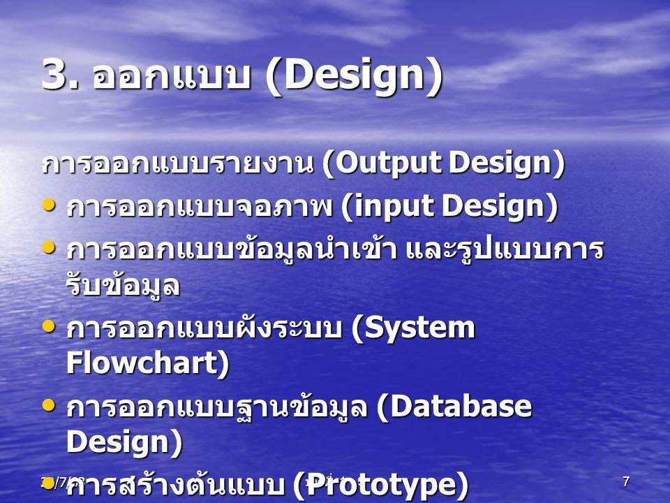 3. ออกแบบ (Design) การออกแบบรายงาน (Output Design)