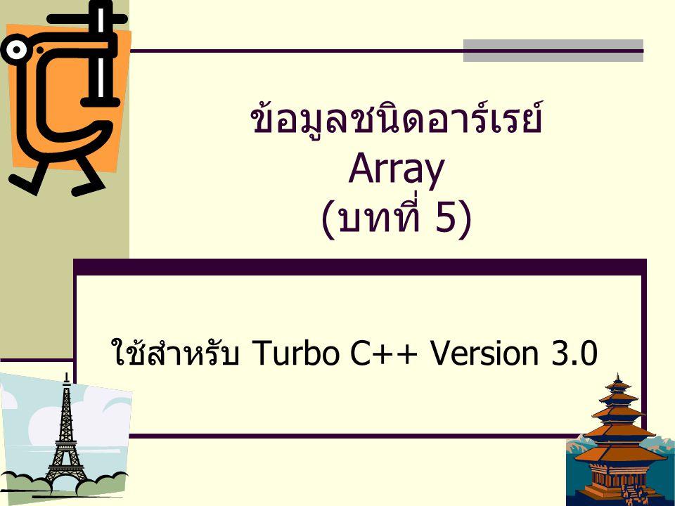 ข้อมูลชนิดอาร์เรย์ Array (บทที่ 5)