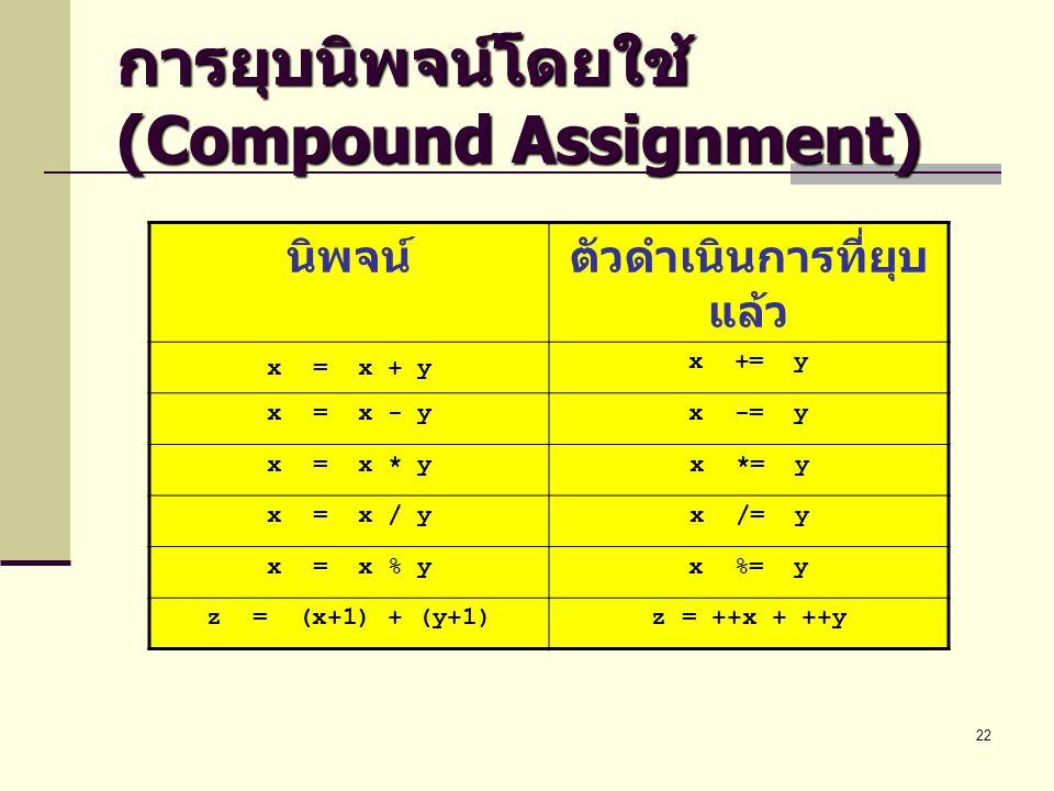 การยุบนิพจน์โดยใช้ (Compound Assignment)