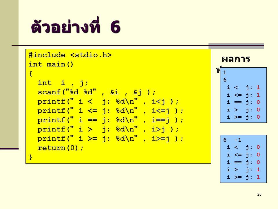 ตัวอย่างที่ 6 ผลการทำงาน #include <stdio.h> int main() {