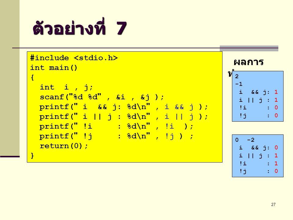 ตัวอย่างที่ 7 ผลการทำงาน #include <stdio.h> int main() {