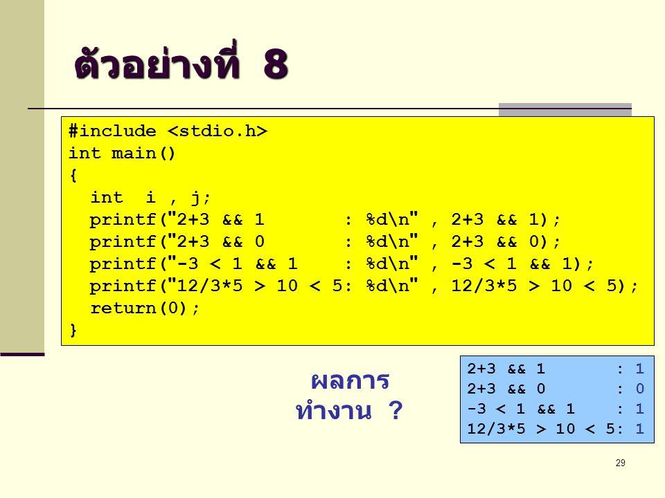 ตัวอย่างที่ 8 ผลการทำงาน #include <stdio.h> int main() {