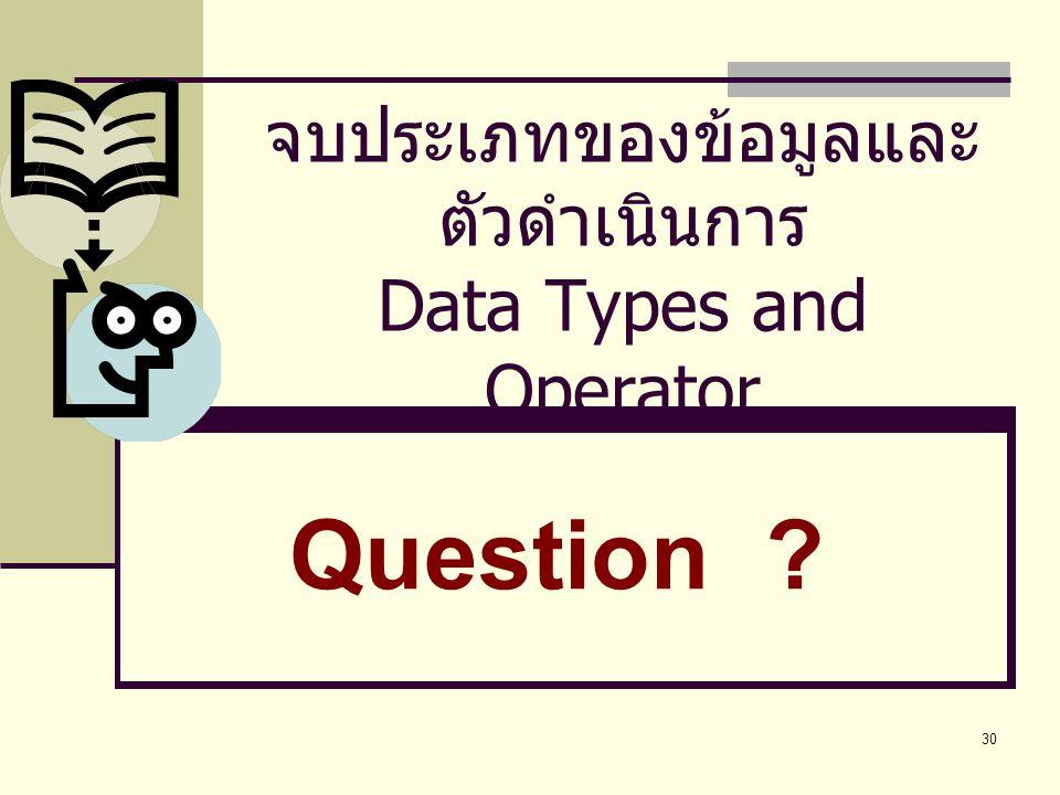 จบประเภทของข้อมูลและตัวดำเนินการ Data Types and Operator