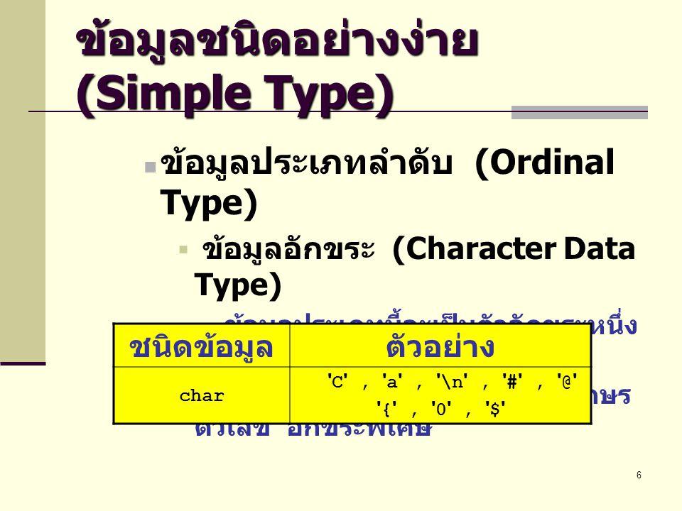 ข้อมูลชนิดอย่างง่าย (Simple Type)