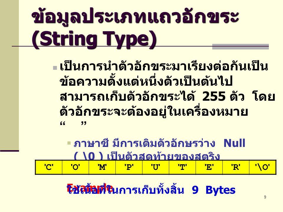 ข้อมูลประเภทแถวอักขระ (String Type)