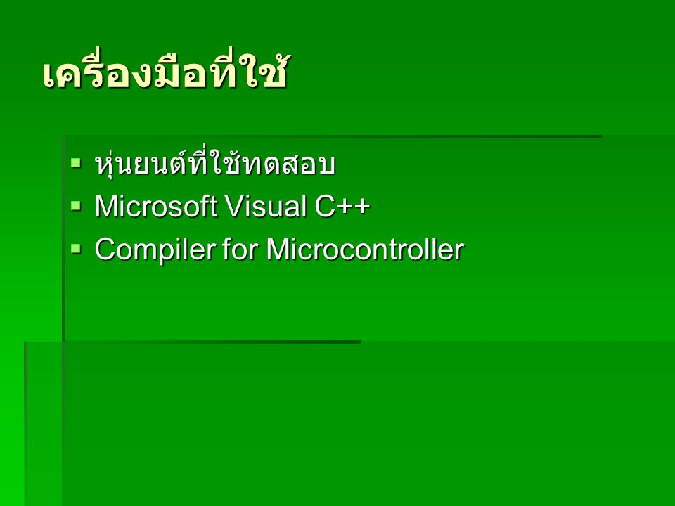 เครื่องมือที่ใช้ หุ่นยนต์ที่ใช้ทดสอบ Microsoft Visual C++