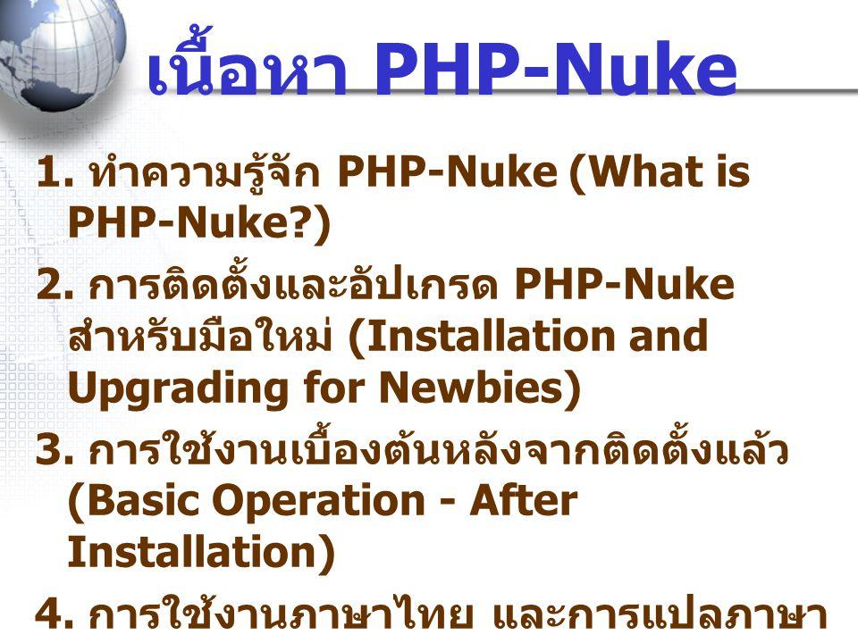 เนื้อหา PHP-Nuke 1. ทำความรู้จัก PHP-Nuke (What is PHP-Nuke )