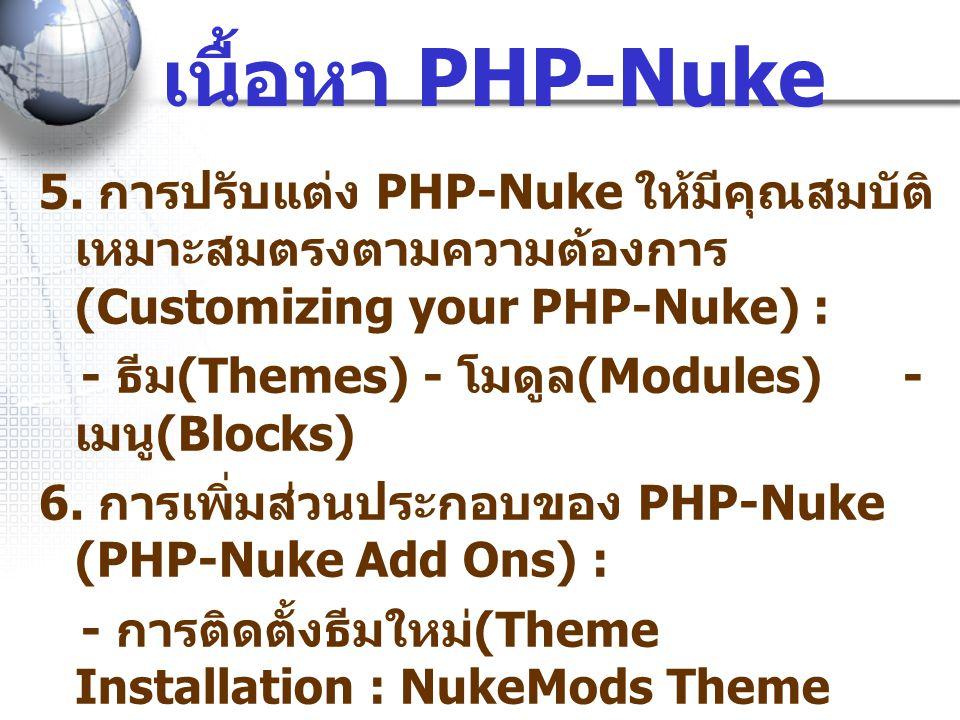 เนื้อหา PHP-Nuke 5. การปรับแต่ง PHP-Nuke ให้มีคุณสมบัติเหมาะสมตรงตามความต้องการ (Customizing your PHP-Nuke) :