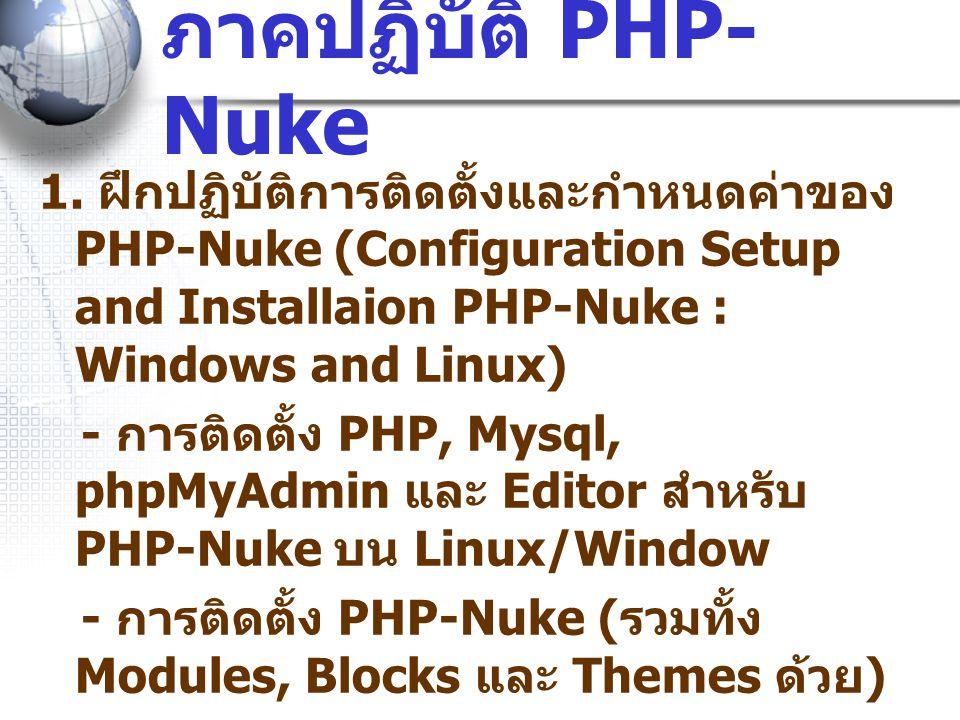 ภาคปฏิบัติ PHP-Nuke 1. ฝึกปฏิบัติการติดตั้งและกำหนดค่าของ PHP-Nuke (Configuration Setup and Installaion PHP-Nuke : Windows and Linux)