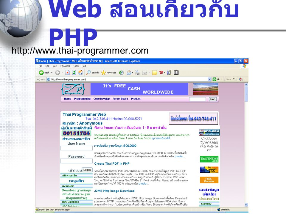 Web สอนเกี่ยวกับ PHP http://www.thai-programmer.com