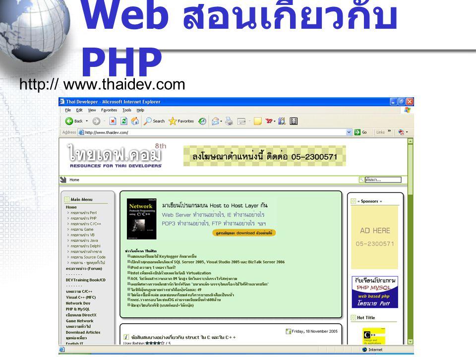 Web สอนเกี่ยวกับ PHP http:// www.thaidev.com