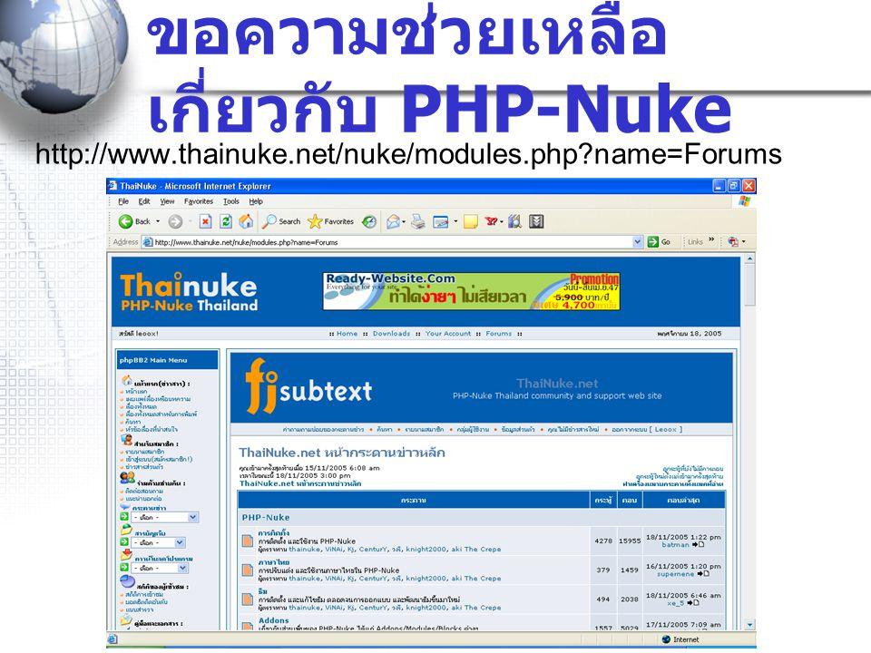 ขอความช่วยเหลือเกี่ยวกับ PHP-Nuke