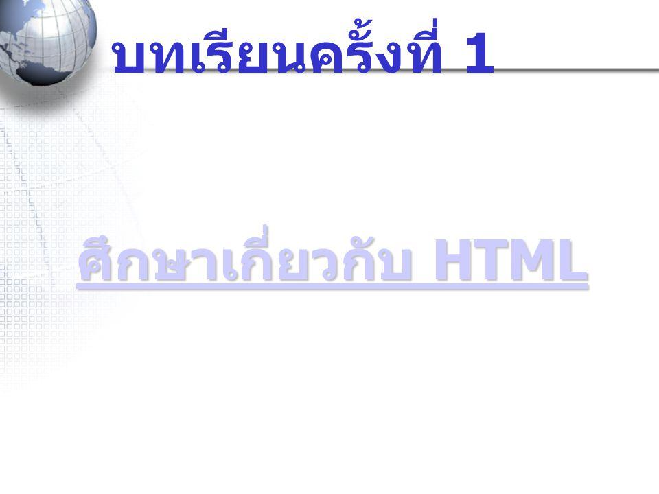 บทเรียนครั้งที่ 1 ศึกษาเกี่ยวกับ HTML