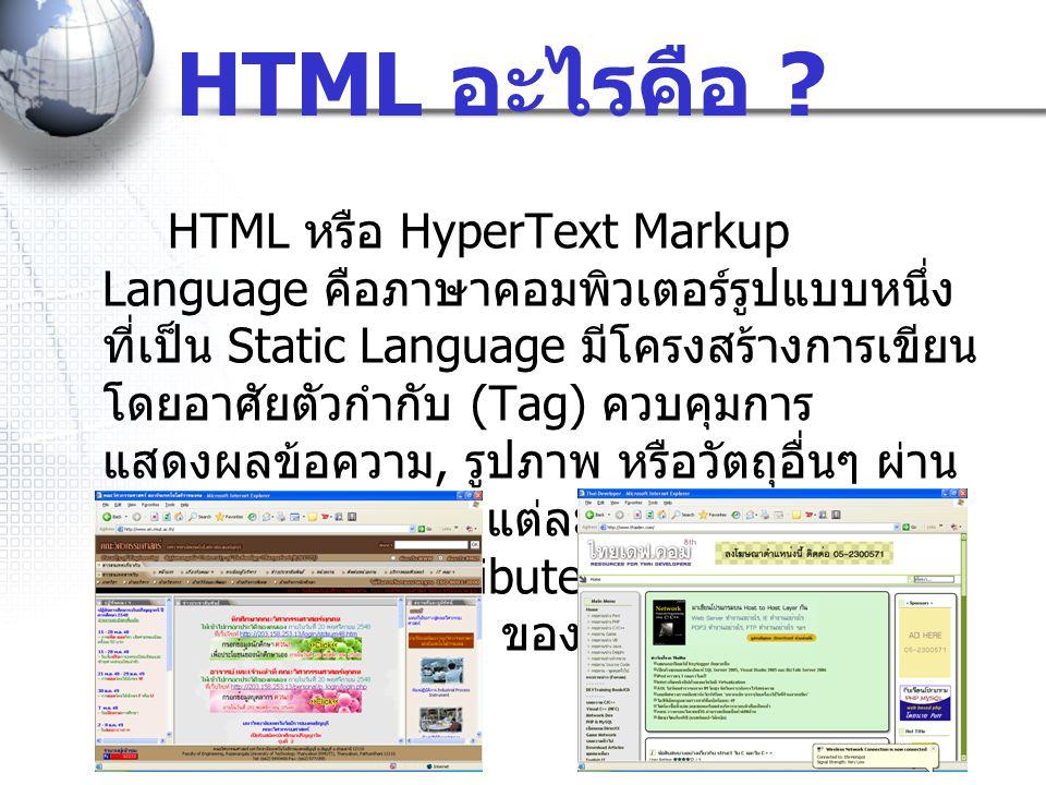HTML อะไรคือ
