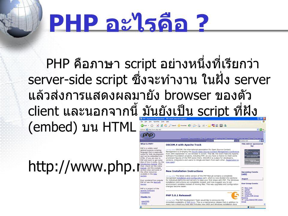 PHP อะไรคือ http://www.php.net/