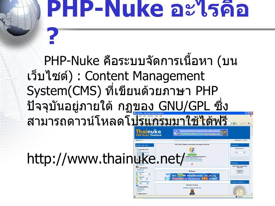 PHP-Nuke อะไรคือ http://www.thainuke.net/