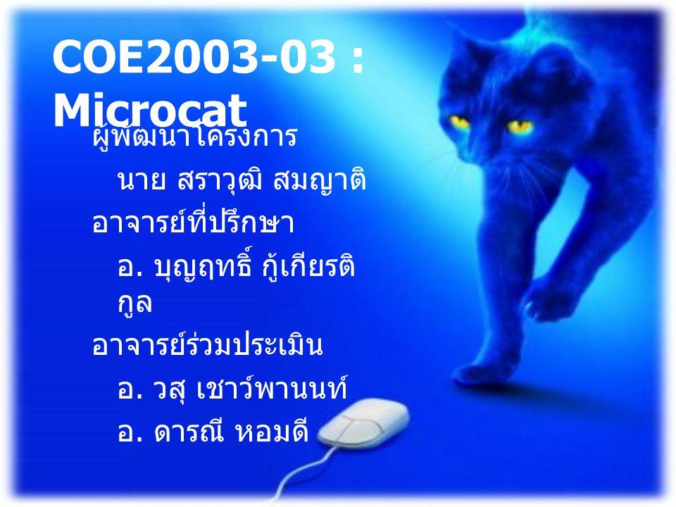COE2003-03 : Microcat ผู้พัฒนาโครงการ นาย สราวุฒิ สมญาติ