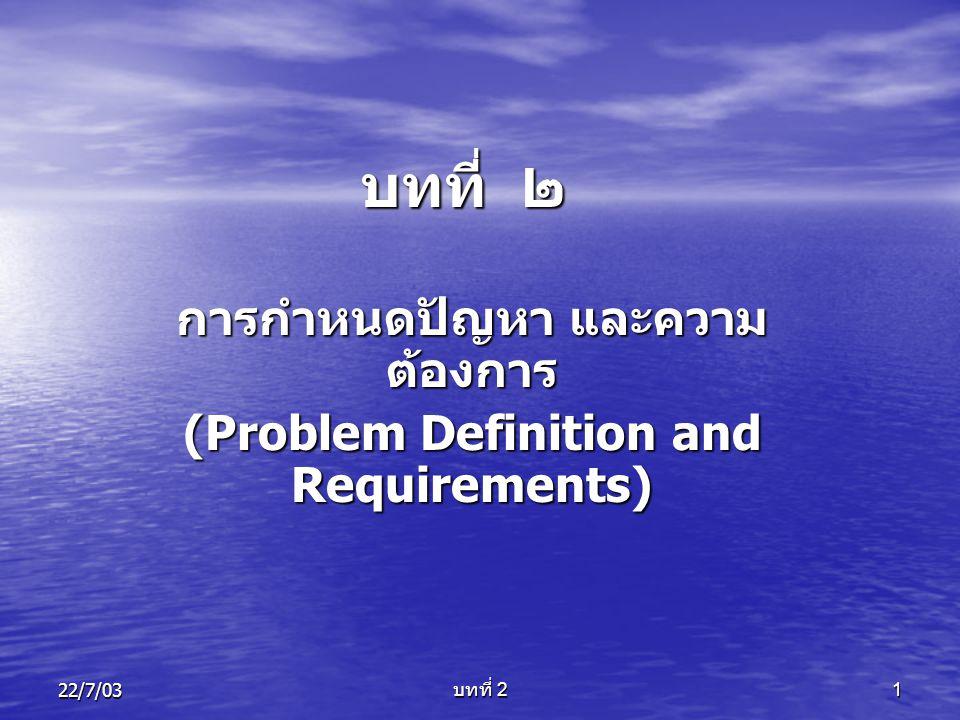 การกำหนดปัญหา และความต้องการ (Problem Definition and Requirements)