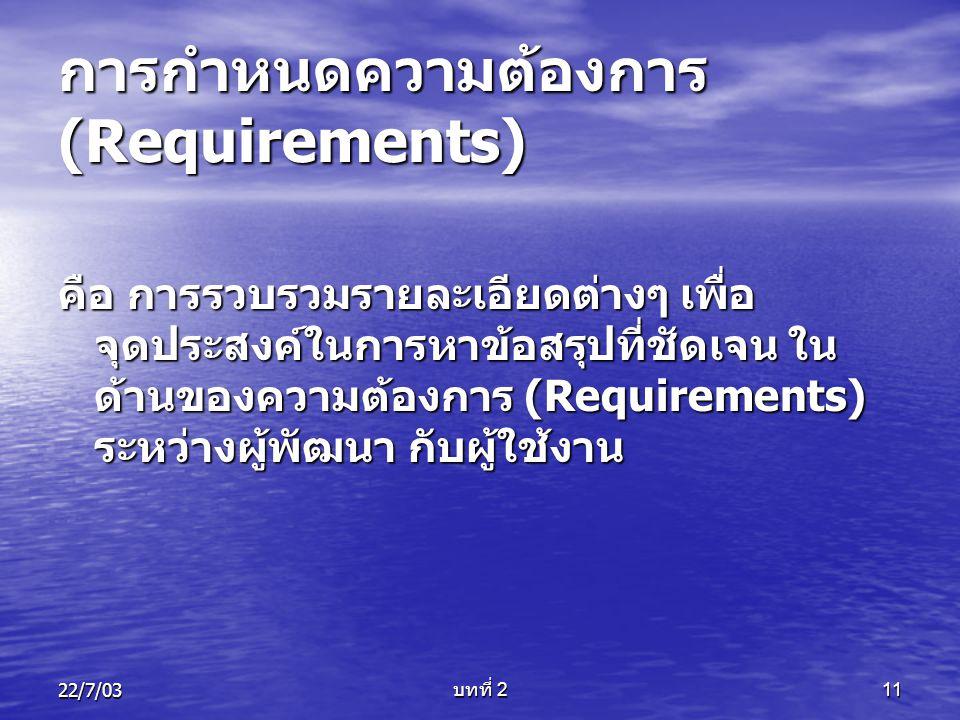 การกำหนดความต้องการ (Requirements)