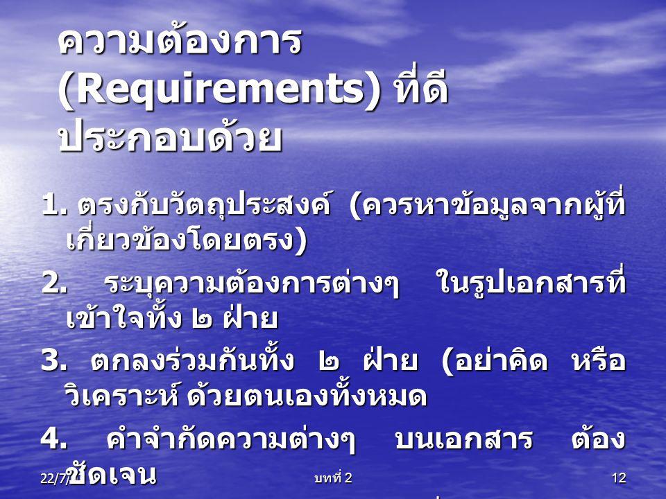 ความต้องการ (Requirements) ที่ดี ประกอบด้วย