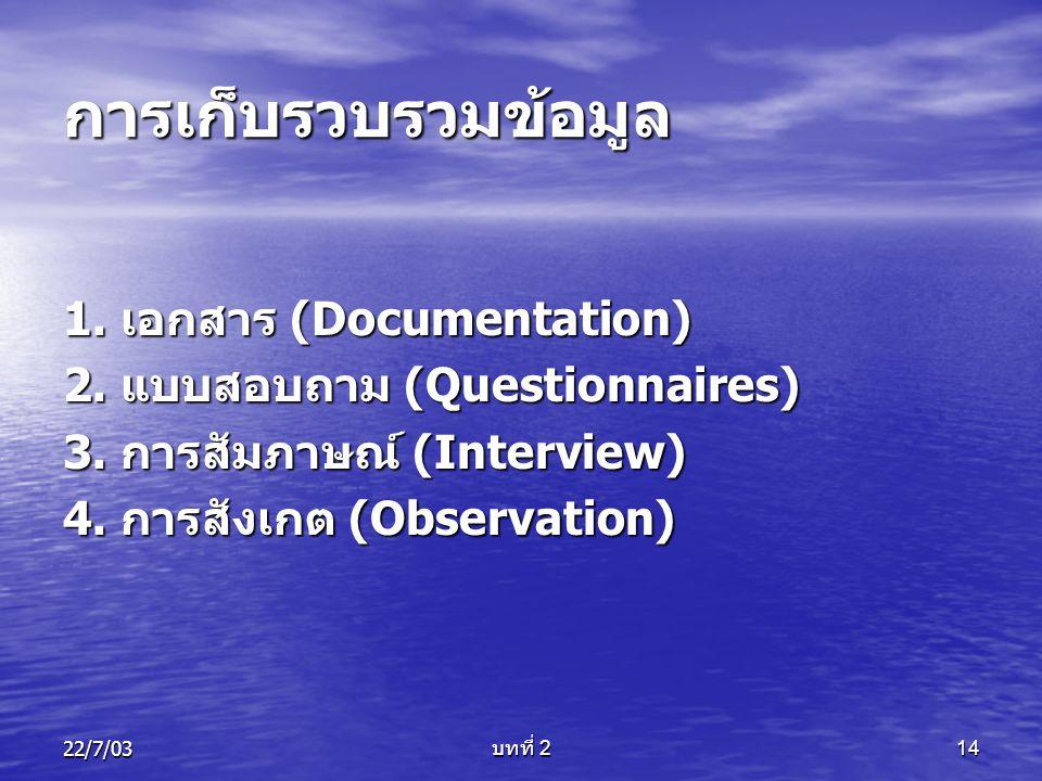 การเก็บรวบรวมข้อมูล 1. เอกสาร (Documentation)