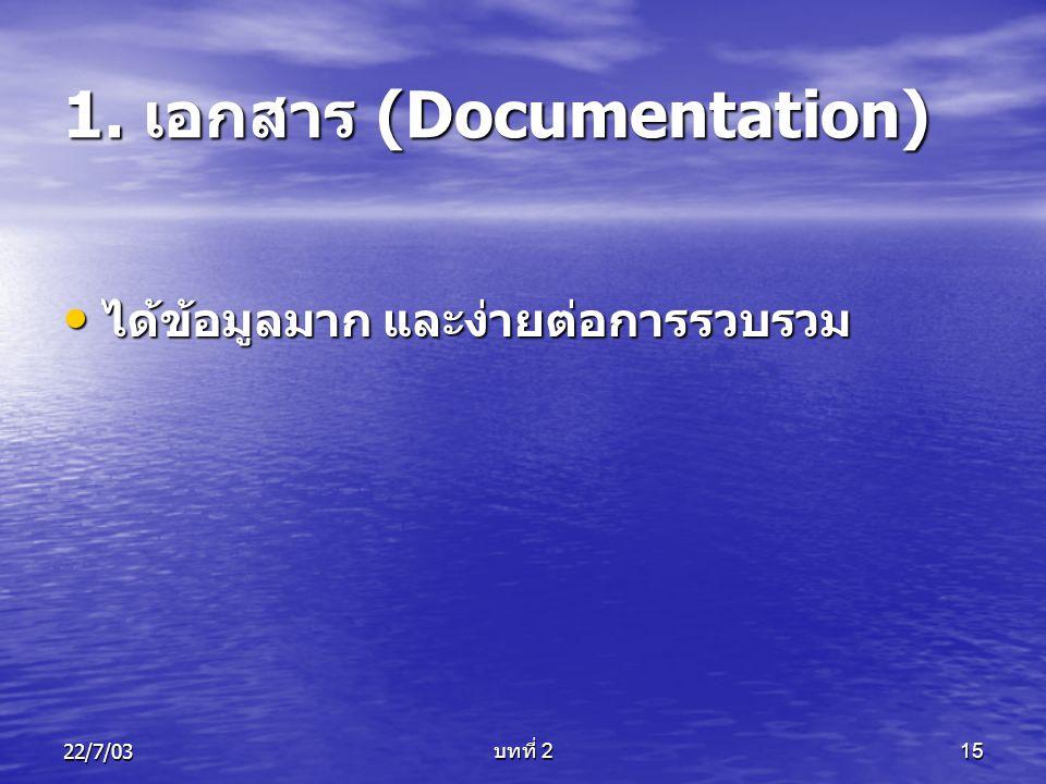 1. เอกสาร (Documentation)