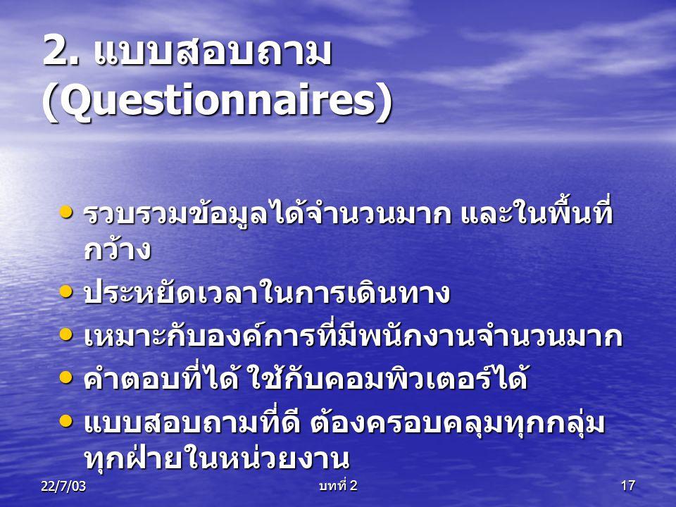 2. แบบสอบถาม (Questionnaires)