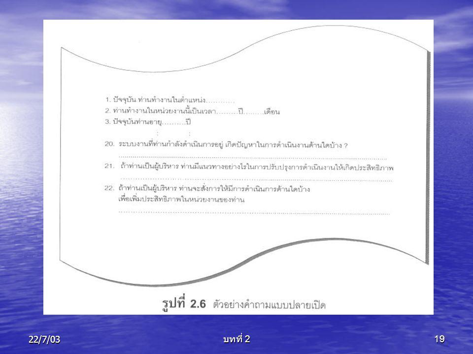 22/7/03 บทที่ 2