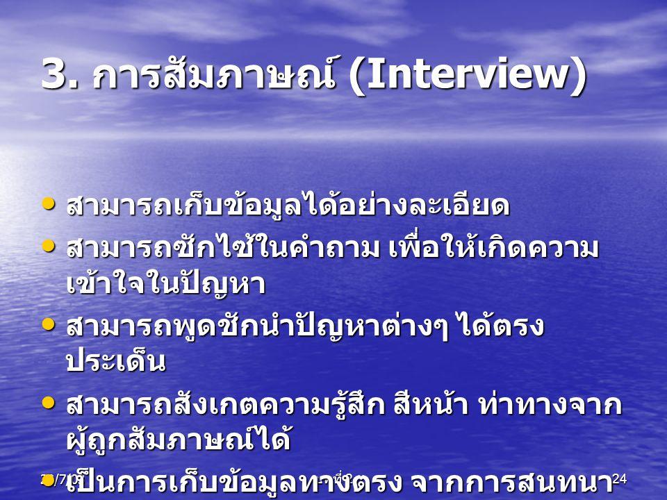 3. การสัมภาษณ์ (Interview)