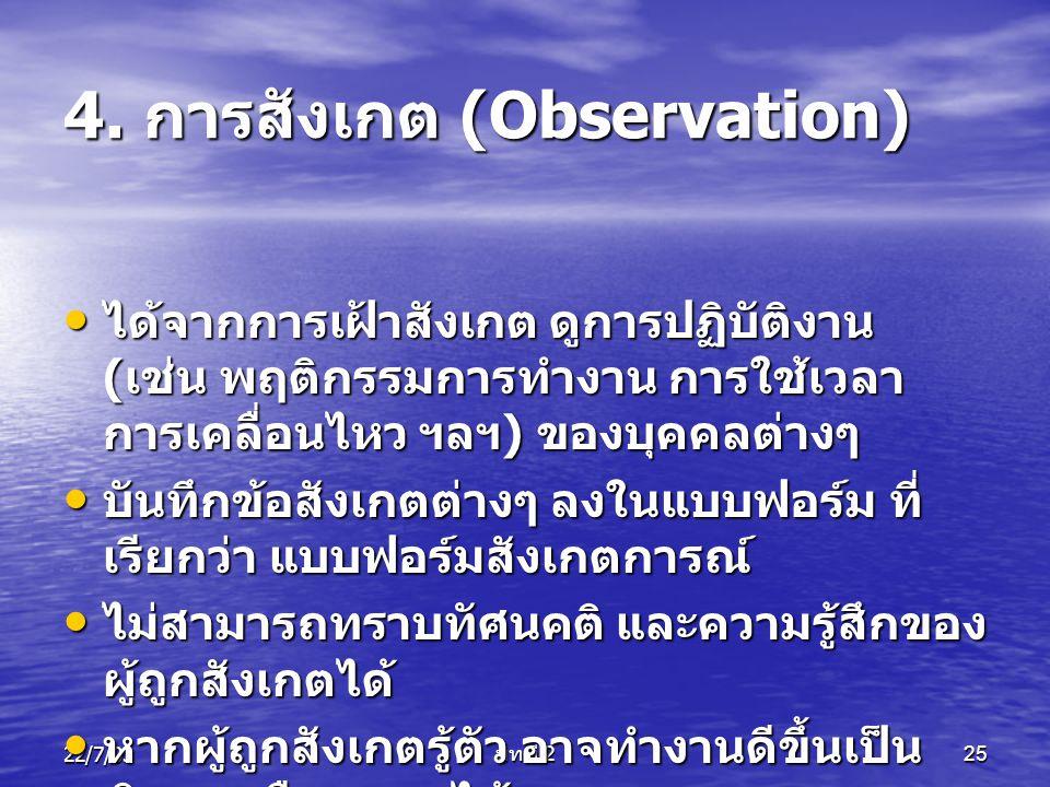 4. การสังเกต (Observation)