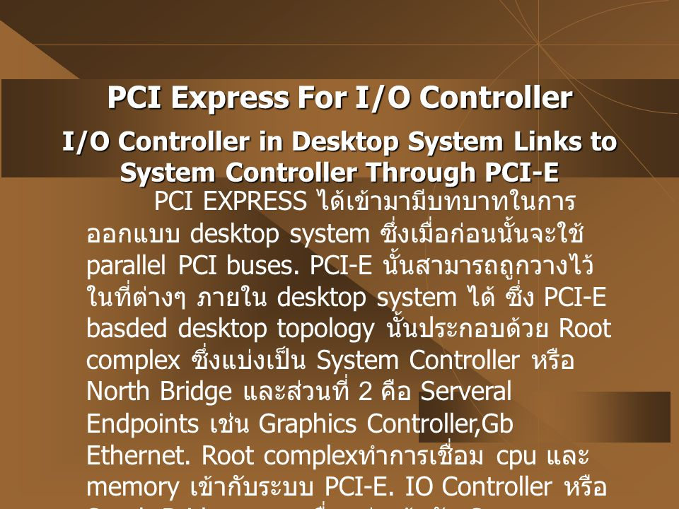 PCI Express For I/O Controller