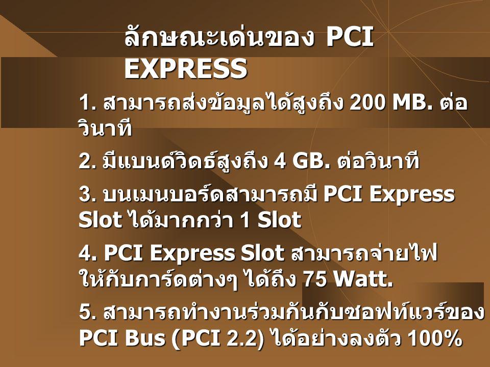 ลักษณะเด่นของ PCI EXPRESS